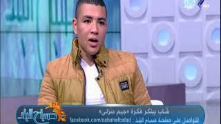 صباح البلد - لقاء خاص مع أحمد علي صاحب فكرة «الجيم المنزلي »