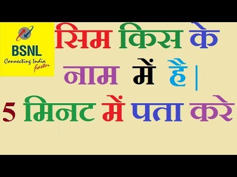 How to know bsnl  sim  owner name in 5 minutes in hindi