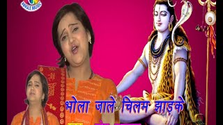 Bhola Ji Dubar | Bhola Jale Chilam Jhad Ke | Sonu Muskaan | Kanwar 2015