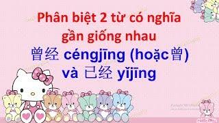 Ngữ pháp và từ vựng trong tiếng Trung giao tiếp  – Phân biệt 曾经 và 已经- Tiếng Trung 518