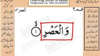 Surah 103 Al-'Asr Quran in urdu word by word translation easy Learning