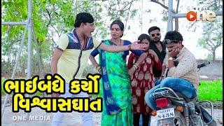 Bhai Bandhe Karyo Vishvatghat  | Gujarati Comedy | One Media