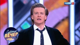 Глеб Матвейчук. Субботний вечер с Николаем Басковым от 15.12.18