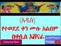New Ethiopian tewahedo orthodox mezmur full album by zemari kesis Ashenafi -የተወደደ ቀን
