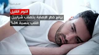 #صباح_العربية: لصحة قلوبكم ناموا أكثر من 6 ساعات