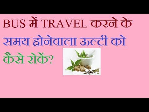 how to avoid vomiting during travelling by bus. [hindi]