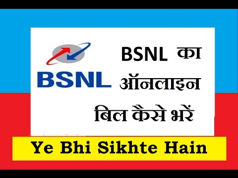 How to Pay BSNL Broadband/ Landline Bill Online - Hindi tutorial
