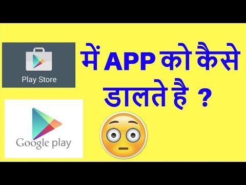 How to Submit App To Google Play Store in Hindi Step by step by Ranjeet #2