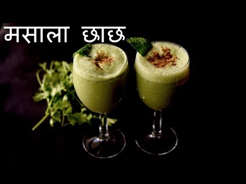 Masala Chaas Recipe | Masala Chaach | Spicy Buttermilk Recipe | Indian Summer Drink