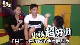 虎媽嚴立婷 禁止2歲兒碰甜食--蘋果日報 20141021