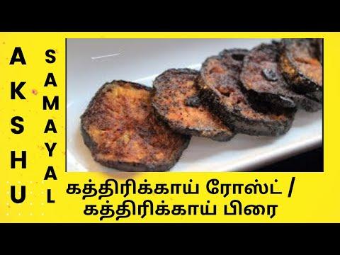 கத்திரிக்காய் ரோஸ்ட் / கத்திரிக்காய் பிரை - தமிழ் / Brinjal Roast / Aubergine Fry - Tamil