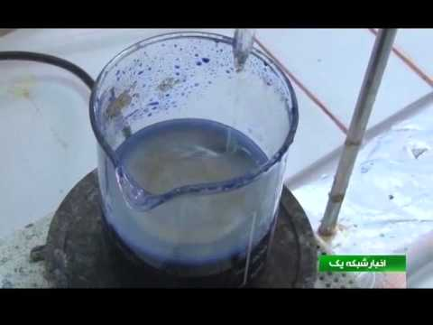 Iran made Nano copper powder, Hamadan province ساخت نانو پودر مس استان همدان ايران