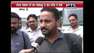 Punjab Roadways & PRTC - Vidozee | Download And Watch