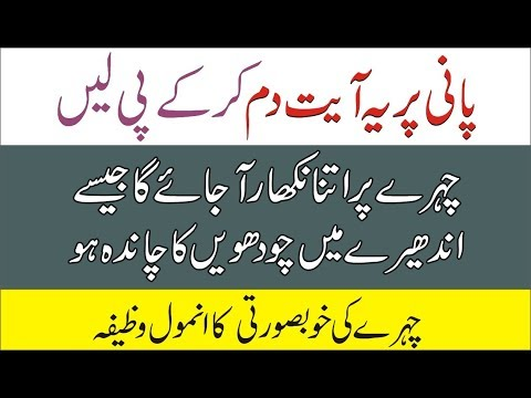 Beauty Tips In Urdu For Skin Fair  Remove WRINKLES Naturally Permanently from Face at Home