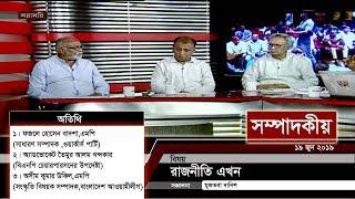 রাজনীতি এখন | সম্পাদকীয় | ১৯ জুন ২০১৯ | SOMPADOKIO | TALK SHOW
