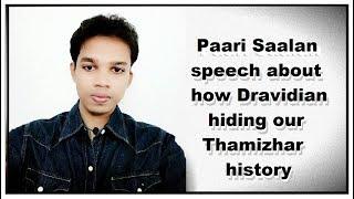 Paari Saalan Speech About How Dravidian Hiding Our Thamizhar History