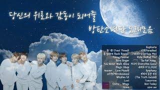 [소음수정] 당신의 위로와 감동이 되어줄 방탄소년단 노래 / [Noise revision] The song of BTS that will comfort and impress you