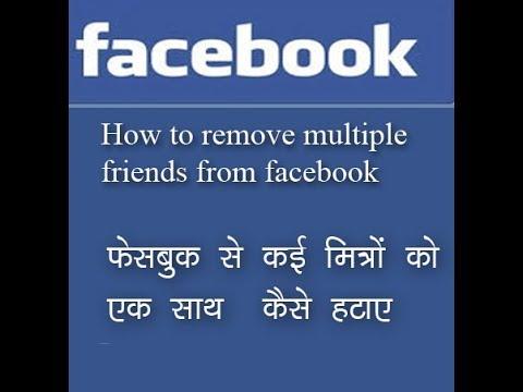 फेसबुक से कई मित्रों को  कैसे हटाए