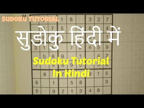 How to solve sudoku in hindi