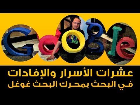عشرات الأسرار والإفادات والتي ستجعلك محترفا في البحث بمحرك البحث العملاق غوغل