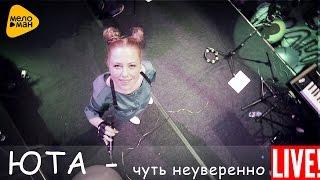 Юта - Чуть неуверенно  (Live 2016)