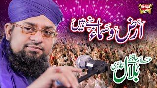 Rabi Ul Awal New Naat 2018 - Arzo Sama Banay Hai - Allama Hafiz Bilal Qadri - Heera Gold 2018
