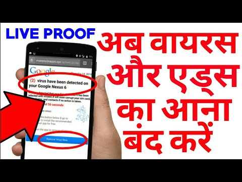 STOP Dangerous ADS & Virus In All Android Phones ONE CLICK SECRET