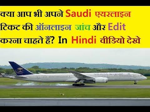 Saudi Airlines Ticket Booking Online In Hindi/Urdu