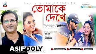 Asif, Doly Sayontoni - Tomake Dekhe | তোমাকে দেখে | New Bangla Music Video 2018 | Sangeeta Exclusive