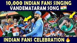 India vs Pakistan 2019 : 10,000 Indian Fans singing VANDEMATARAM song 😮 | Indian Fans celebration🔥