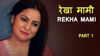 रेखा मामी - Ullu Rekha Mami  - Episode 1 - New Hindi Web Series 2020