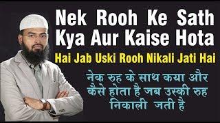 Nek Rooh Ke Sath Kya Aur Kaise Hota Hai Jab Uski Rooh Nikali Jati Hai By Adv. Faiz Syed