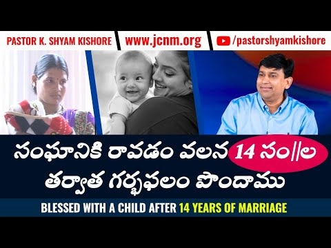 Mr. & Mrs. Ram Kishore - Blessed with a child after 14 years of Marriage - Telugu