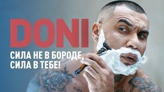 Download Doni - Сила не в бороде, сила в тебе Video