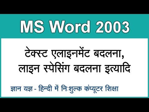 MS Word 2003 in Hindi ( Text Alignment, Bullets & Numbering ) Part 5
