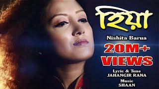 HIYA | NISHITA BARUA |  tomar hiyar o Majhare - HD |  | রিলিজের আগেই ঝড় | baul folk |