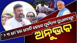 Narendra Modi Will Become Ex PM On May 23: Anubhav Mohanty