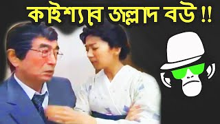 Wife Funny Video | Bangla Dubbing 2018 | Pagla Director