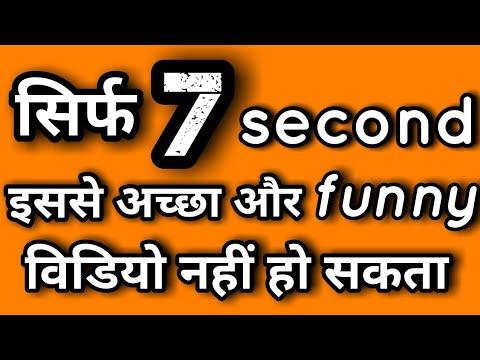 most funny short video || ये भी कोई विडियो है। (hahahahaha)