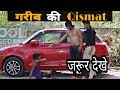 गरीब की QISMAT || HEART TOUCHING VIDEO || Jammy Brothers