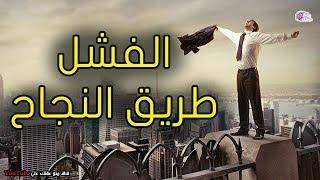 12 قصة فشل لمشاهير وعظماء تحولت الى نجاح ابهر العالم !!