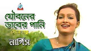 Nargis - Jouboner Daber Pani | যৌবনের ডাবের পানি | Sona Bondhu | Bangla Music Video | Sangeeta