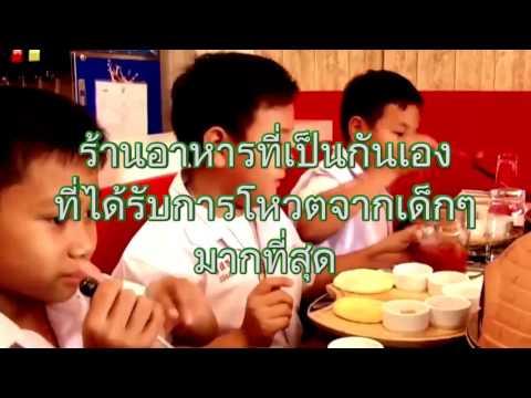 PP for Kids Bangkok Ladprao Thai  Text
