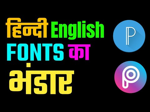 Costum fonts Hindi & English for Pixal Lab , Pics Art , Android Support , by Satyam Mishra