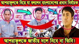 আশরাফুল ইস্যুতে বোমা ফাটালেন জাতীয় দলের প্রধান নির্বাচক নান্নু   Ashraful latest news