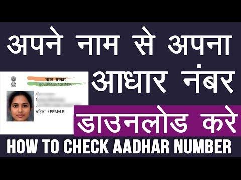 How to Find Aadhar Number by Name || अपने नाम से करे अपना Aadhaar Number Download
