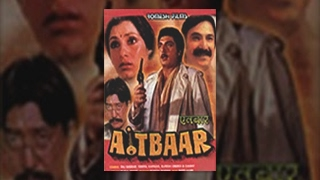 Aitbaar ऐतबार (1985) || Raj Babbar, Dimple Kapadia, Suresh Oberoi || Hindi Full Movie