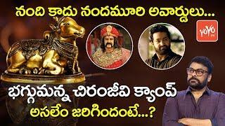 నంది కాదు నందమూరి అవార్డులు...   Mega Fans Angry on Nandi Awards 2014 - 2016   YOYO TV Channel