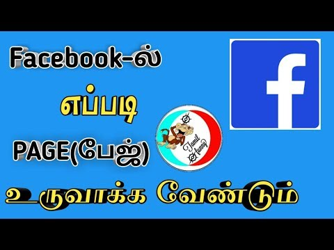 HOW TO CREATE A FACEBOOK PAGE IN TAMIL
