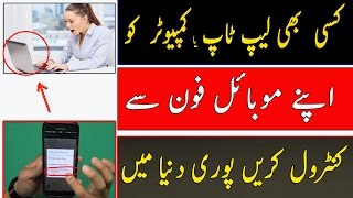 How To Control PC & Laptop From Android Phone -Using Teamviewer Urdu/ Hindi